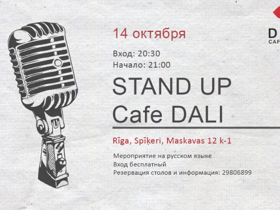 Stand Up Cafe DALI VOL2